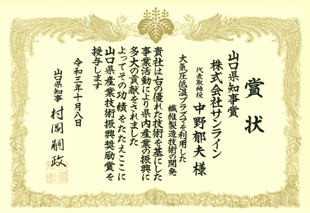 写真2.山口県知事賞賞状